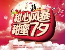 七夕情人节甜蜜促销海报PSD素材