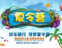 暑假学校夏令营海报设计PSD素材