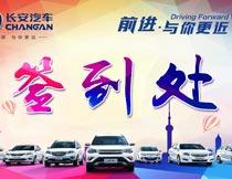 长安汽车活动签到背景板PSD源文件
