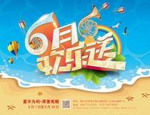 6月欢乐送商场促销海报PSD源文件