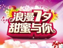 七夕情人节主题促销海报设计PSD素材