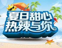 夏季商场促销海报设计模板PSD素材