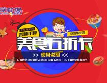 美食打折卡活动海报设计PSD源文件