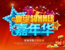 夏季嘉年华商场促销海报设计PSD素材