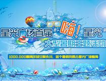 暑假地产广场活动海报设计PSD素材