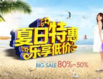 夏日乐享低价活动海报设计PSD素材