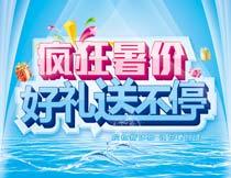 疯狂暑假好礼促销海报设计PSD素材