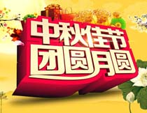 中秋节团圆月圆海报设计PSD素材