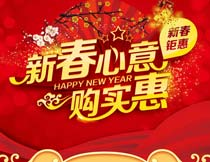 新春商场购实惠海报设计PSD素材