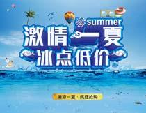 夏季商场冰点低价海报设计PSD素材