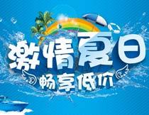 夏季超市低价促销海报设计PSD素材