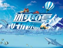 冰爽1夏好礼促销海报设计PSD素材