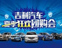吉利全系车活动海报设计PSD素材
