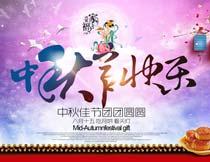 中秋节快乐宣传海报设计PSD素材