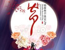 七夕节酒吧活动海报设计PSD素材