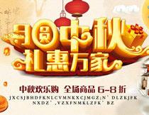 中秋节商场欢乐购海报设计PSD素材