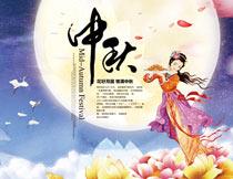 中秋节月饼宣传海报设计PSD源文件