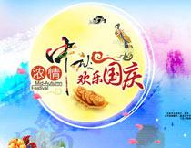 中秋国庆活动海报设计模板PSD素材