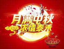 中秋节活动促销海报设计PSD素材