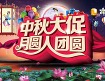 中秋节大促活动海报设计PSD素材