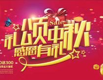 中秋节感恩有礼促销海报设计PSD素材