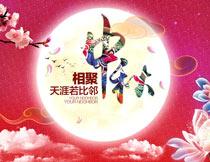 中秋节创意海报设计PSD源文件