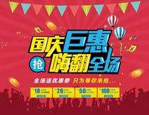国庆节嗨翻全场海报设计PSD素材