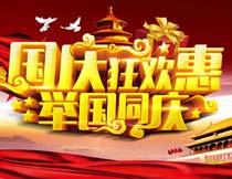 国庆节举国庆祝海报设计PSD源文件