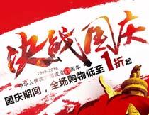 国庆节商场购物海报设计PSD源文件