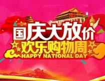 国庆节商场放价海报设计PSD素材