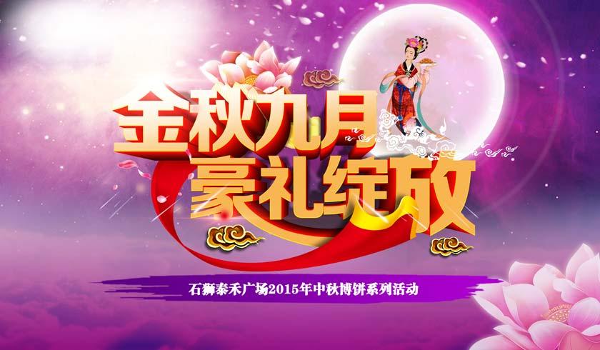 金秋九月商场促销海报设计psd素材