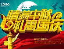 中秋国庆礼惠全城海报设计PSD素材