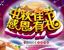 中秋节欢乐送礼海报设计PSD素材
