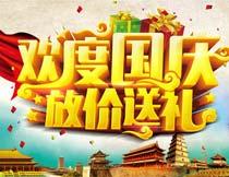 国庆节放价促销活动海报设计PSD素材