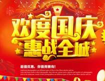 国庆节超值优惠促销海报设计PSD素材