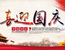 国庆节67周年华诞海报模板PSD素材