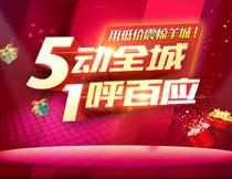 51劳动节商场促销海报设计PSD素材