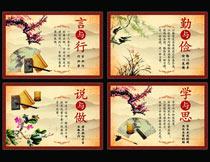名人名言传统文化展板设计PSD素材