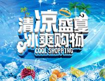 清凉盛夏购物海报设计PSD源文件