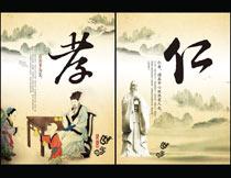 中国风传统国学文化展板PSD源文件