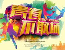 青春不散场纪念海报设计PSD素材