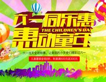 61儿童节全场促销海报设计PSD素材