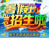 游泳暑假班招生海报设计PSD源文件