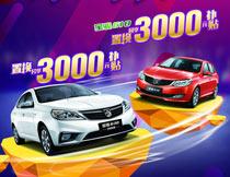 宝骏630汽车置换海报设计PSD素材
