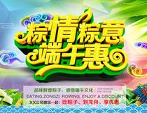 粽情粽意端午节海报设计PSD源文件