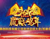 2017赢战鸡年活动海报设计PSD素材