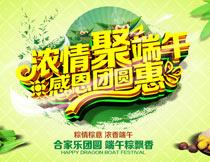 端午节感恩团圆惠海报设计PSD素材