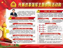 改革强军教育展板设计PSD源文件