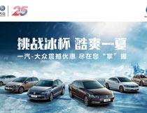 大众汽车夏季优惠促销海报PSD素材
