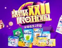 天猫惠聚双11抢购海报设计PSD模板